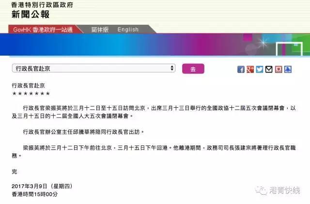 反「港獨」獲肯定 梁振英成為全國政協副主席候選人