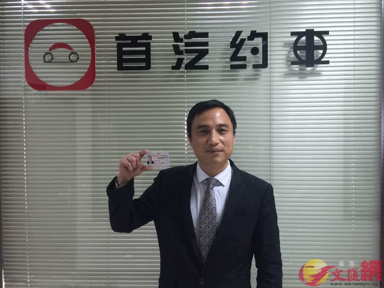 瀋陽網約車新政下誕生的首個網約車司機即網約車駕駛員證中001號的擁有者宋繼巖,是首汽約車瀋陽分公司車隊的班長。