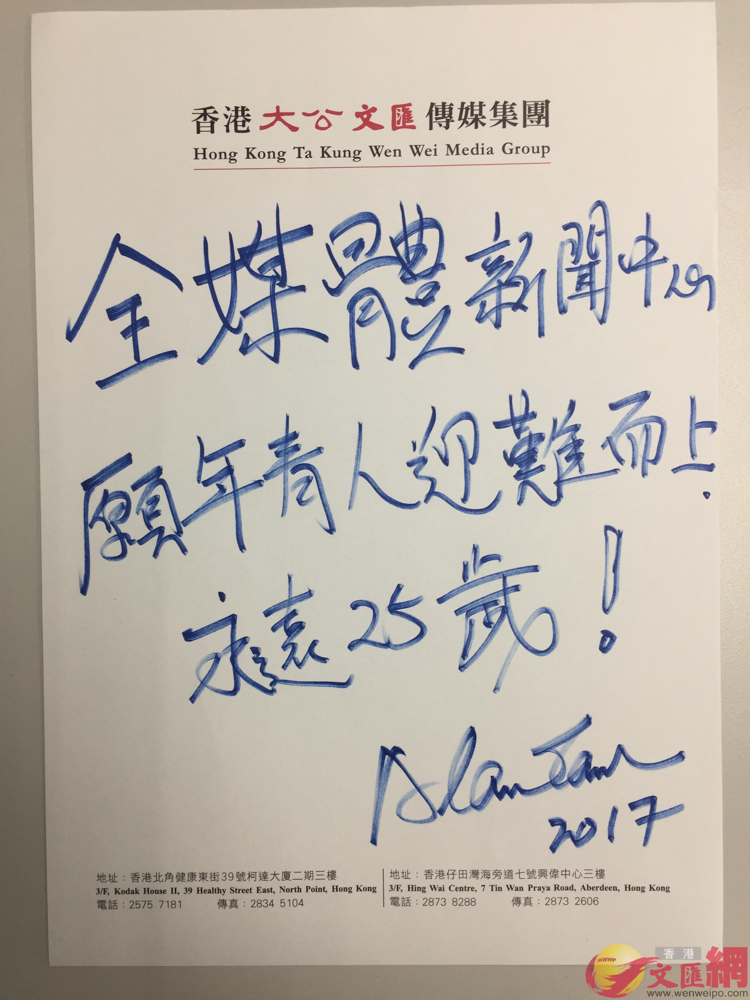 採訪的最後,譚詠麟寫下了給年輕人的贈言:「願年輕人迎難而上,永遠25歲。」(大公文匯全媒體記者劉舒婷攝)