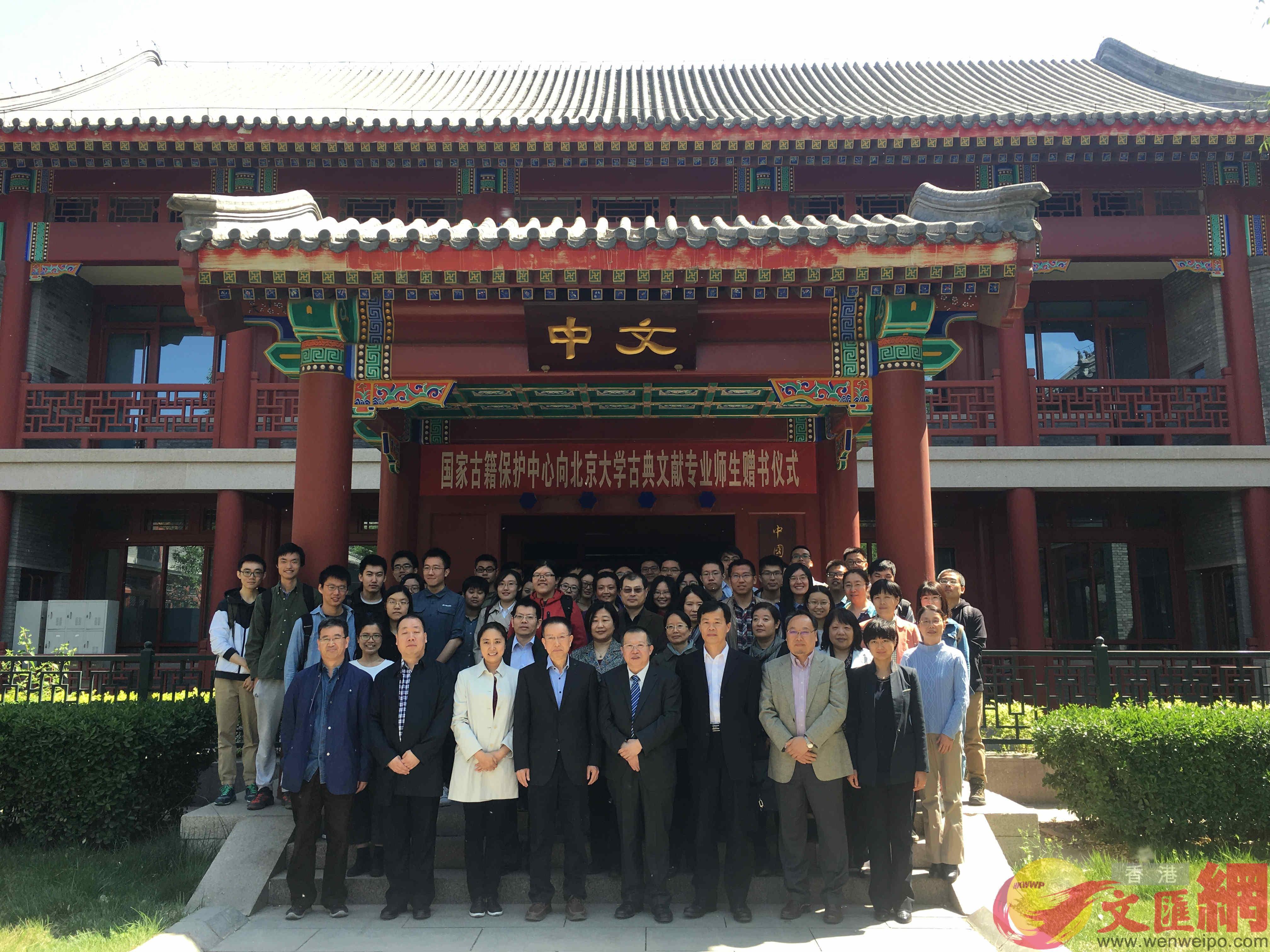 國家古籍保護中心21日向北京大學中文系古典文獻學專業師生贈書。江鑫嫻攝