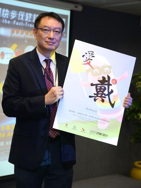 陳志偉呼籲市民正確使用安全套,減低感染愛滋病病毒的風險。