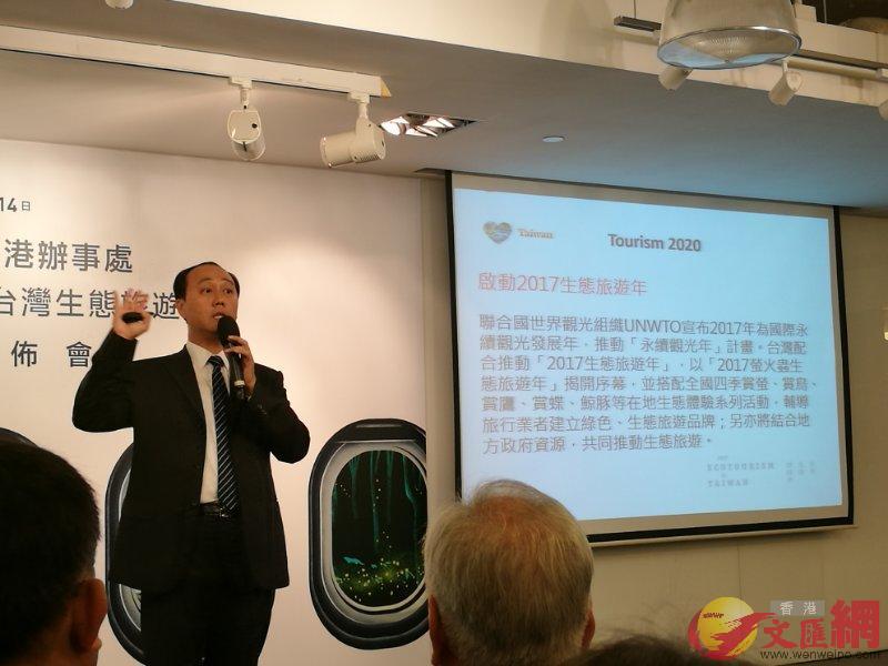 駐香港辦事處蔡宗昇主任在推介台灣生態旅遊年(記者焯羚攝)。