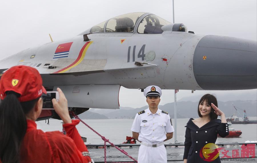 遼寧艦參觀者與殲-15和海軍官兵合影