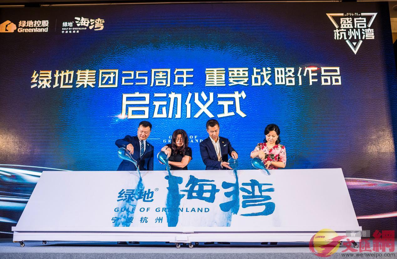綠地集團在滬宣布杭州灣特色小鎮項目啟動(記者孔雯瓊攝)