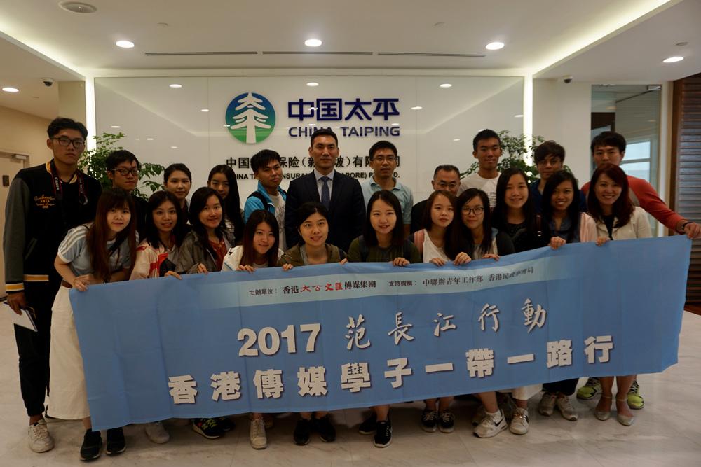 范長江行動「一帶一路」行的香港傳媒學子們一行參觀太平新加坡總部後合影留念(大公報)