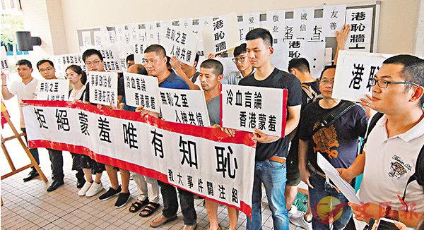「教大事件關注組」昨日在教大民主牆前抗議,表達對冷血標語的憤怒。香港文匯報記者彭子文 攝