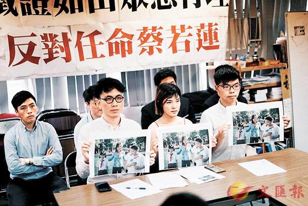 「香港眾志」在蔡若蓮出任教育局副局長一事上發難。 fb截圖