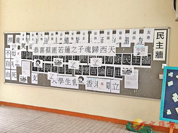 ■教大民主牆出現對蔡若蓮喪子幸災樂禍的冷血標語,激起全城憤慨。 fb截圖