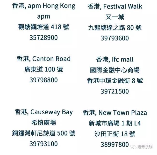 香港Apple零售店列表
