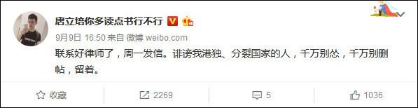 截圖來自@唐立培你多讀點書行不行