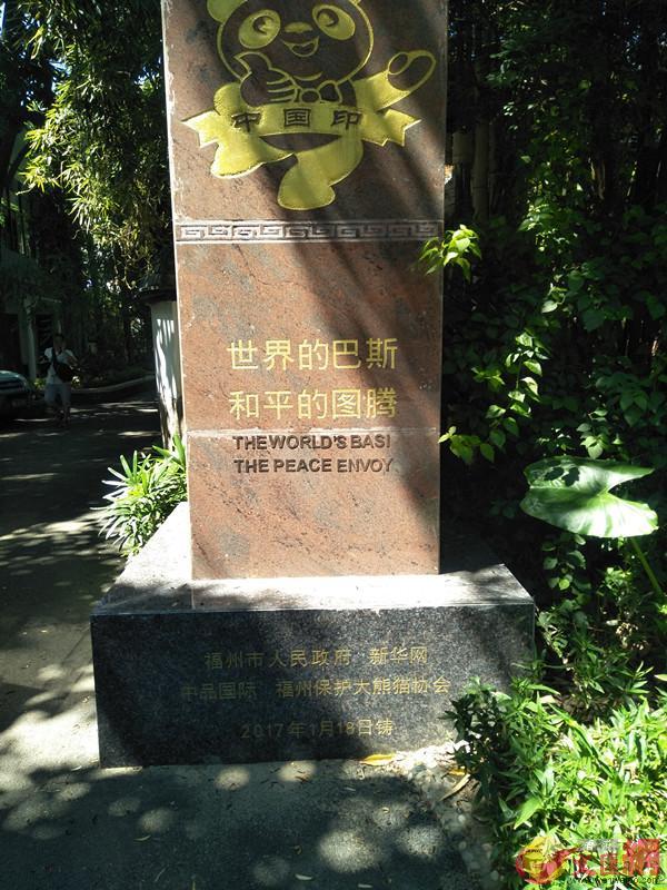 海峽(福州)大熊貓研究中心�媗惘野H「巴斯」為原型的「中國印」石碑,上面寫有「世界的巴斯,和平的圖騰」。(蘇榕蓉 攝)