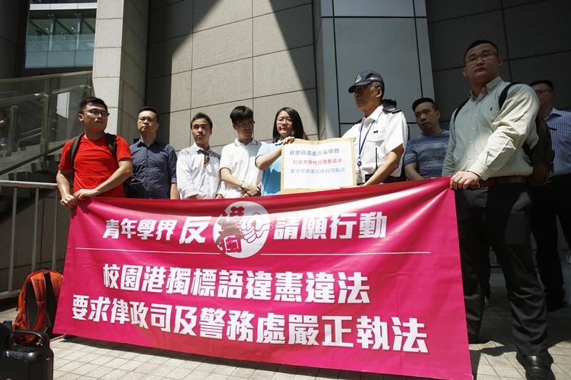 9月12日,青年學界前往灣仔警察總部,進行反「港獨」請願。