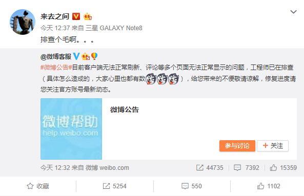 新浪微博CEO王高飛轉發并調侃鹿關二人戀情(網絡圖片)