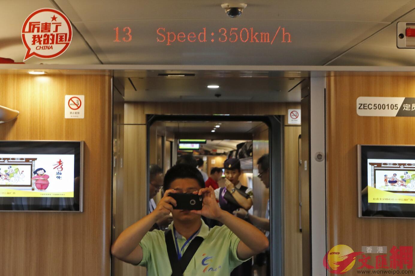 2017年9月21日,京滬高鐵「復興號」G2次列車實現350公里時速運營。