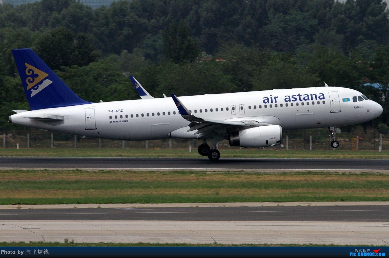 涉事哈薩克斯坦阿斯塔納航空
