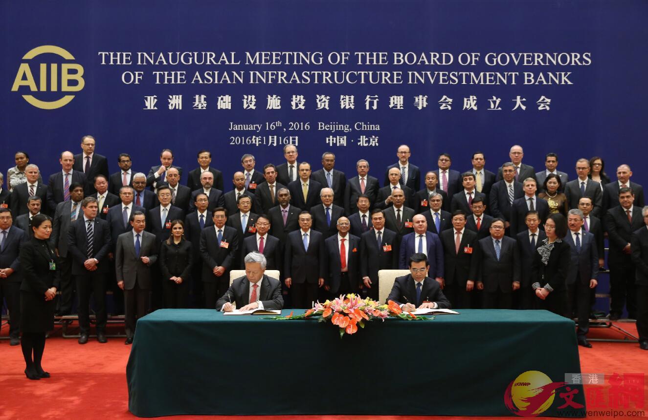 2016年1月6日,中國國務院總理李克強見證中國外交部、北京市政府分別與亞投行簽署《中華人民共和國政府與亞洲基礎設施投資銀行總部協定》和《北京市人民政府與亞洲基礎設施投資銀行諒解備忘錄》。