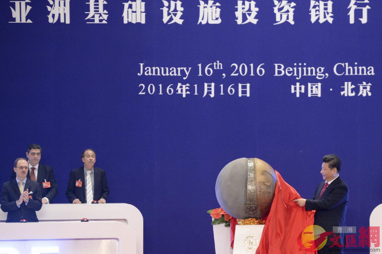 2016年1月16日,亞洲基礎設施投資銀行開業儀式在北京舉行,中國國家主席習近平為亞投行標誌物「點石成金」揭幕。