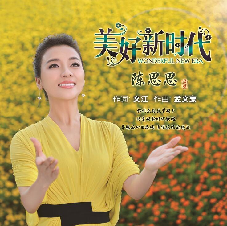 著名歌唱家、解放軍火箭文工團副團長陳思思推出《美好新時代》受訪人供圖