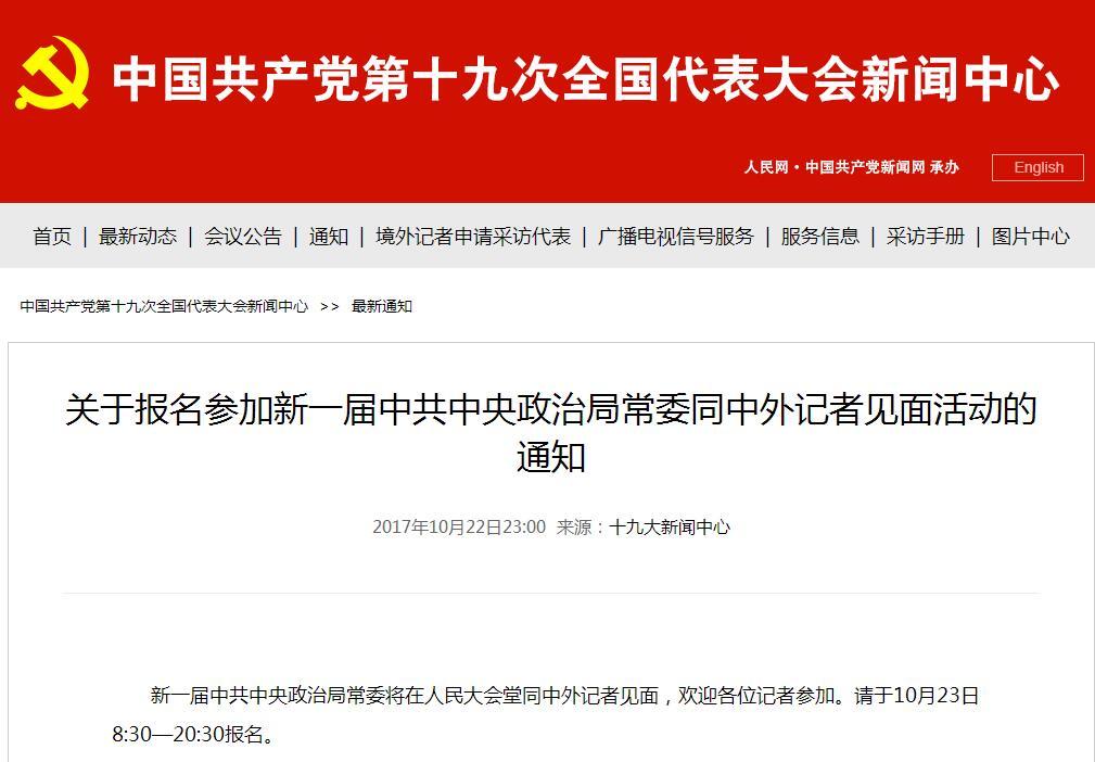 十九大新聞中心官方網站截圖。