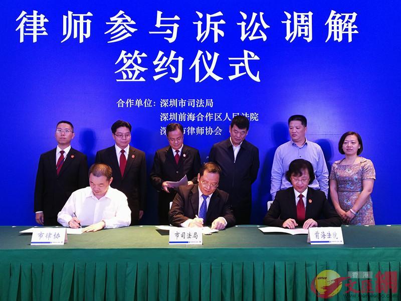 深圳前海合作區人民法院與深圳市司法局及深圳市律師協會共同簽署《律師參與訴訟調解合作協議》(記者黃仰鵬攝)