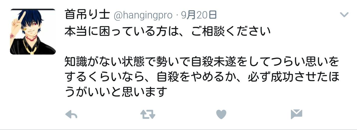 白石隆浩曾在9月開設推特賬號,取名「上吊師」。賬號曾發布多篇有關自殺「知識」的推文(網絡圖片)