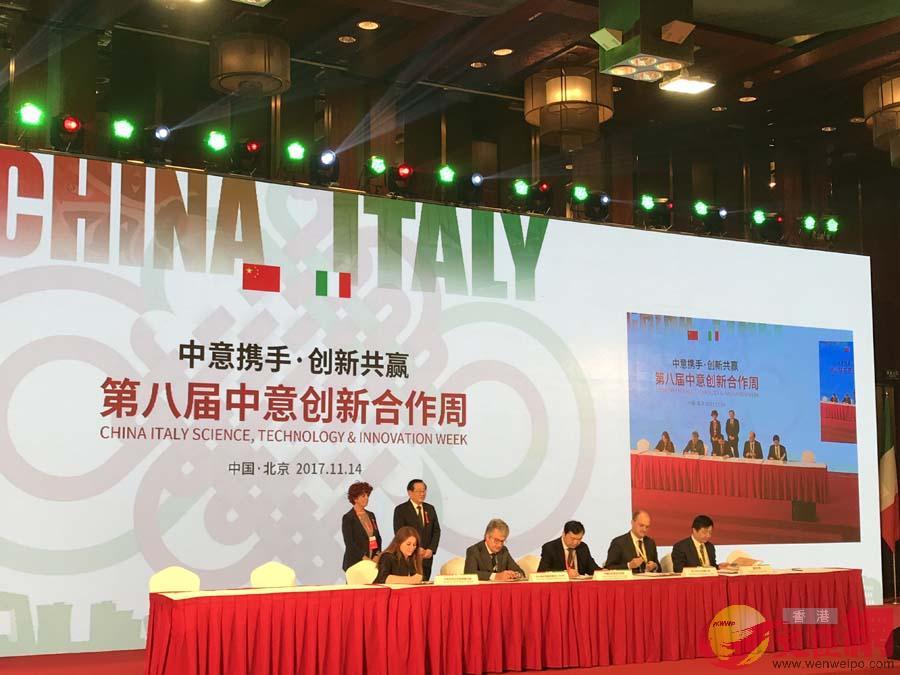 中意兩國科創機構簽署戰略合作協議(張聰攝)