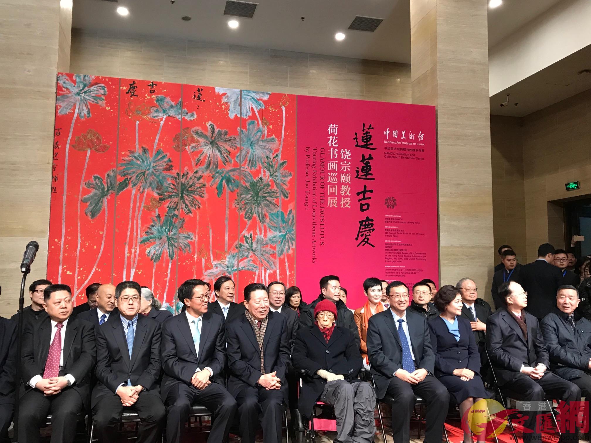 饒宗頤教授荷花書畫巡迴展在京開幕