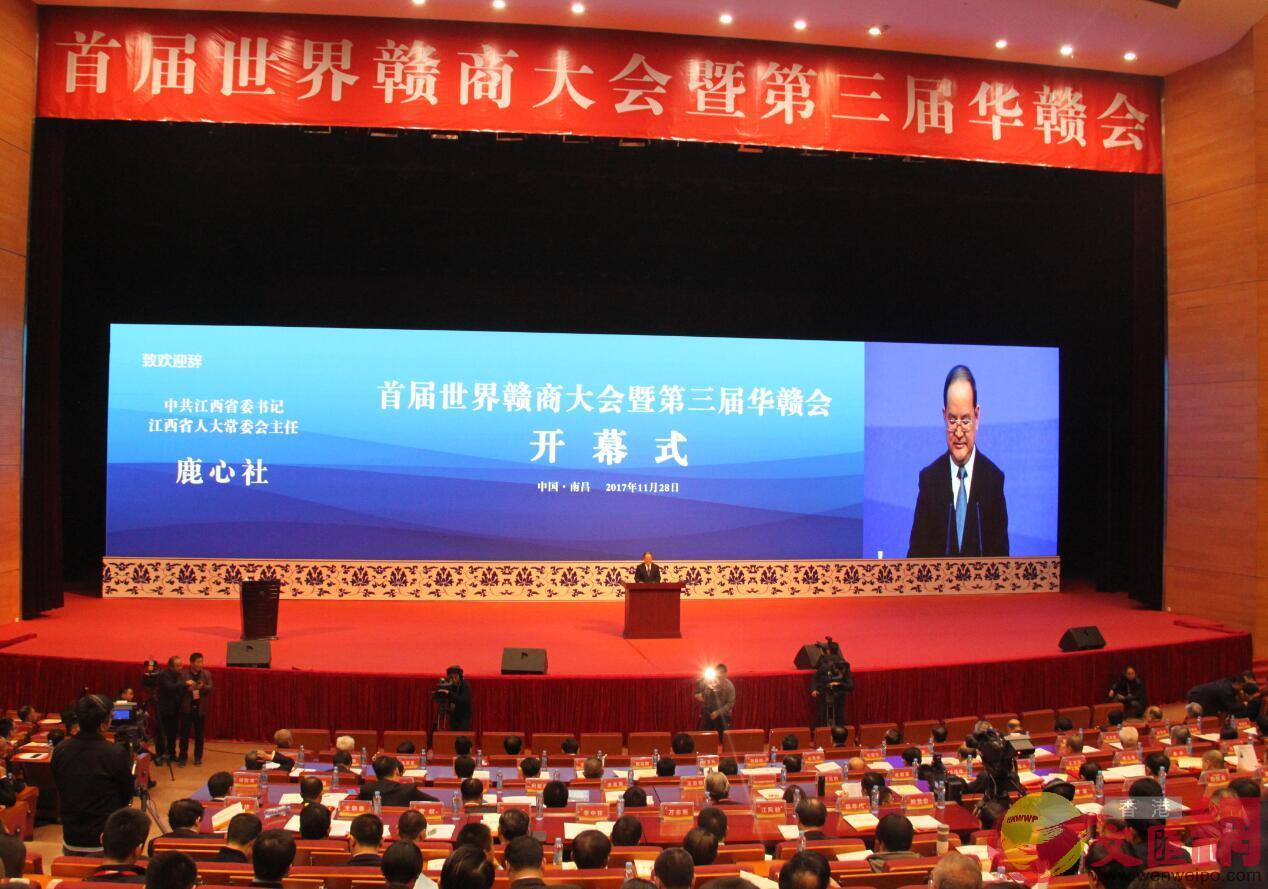 首届世界赣商大会226项目签资逾3085亿元