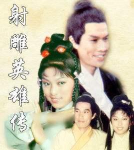 1976年香港無線劇版《射雕英雄傳》。