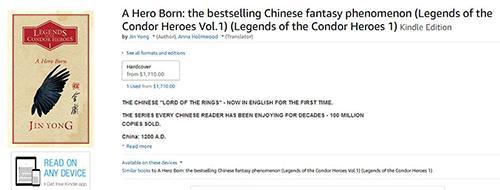 英文版《射雕英雄傳》在亞馬遜網站的預售頁面截圖。
