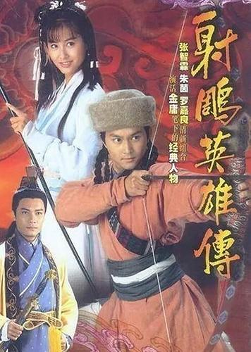 1994年版《射雕英雄傳》電視劇海報。