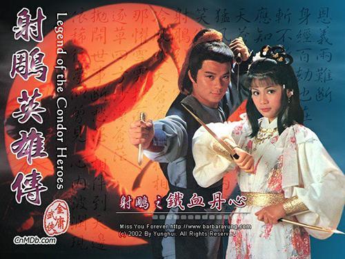1983年版《射雕英雄傳》電視劇海報。