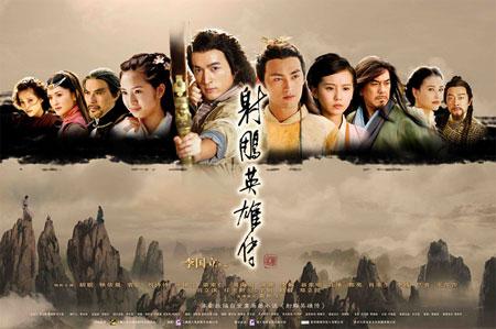 2008年,胡歌、黃聖依版《射雕英雄傳》