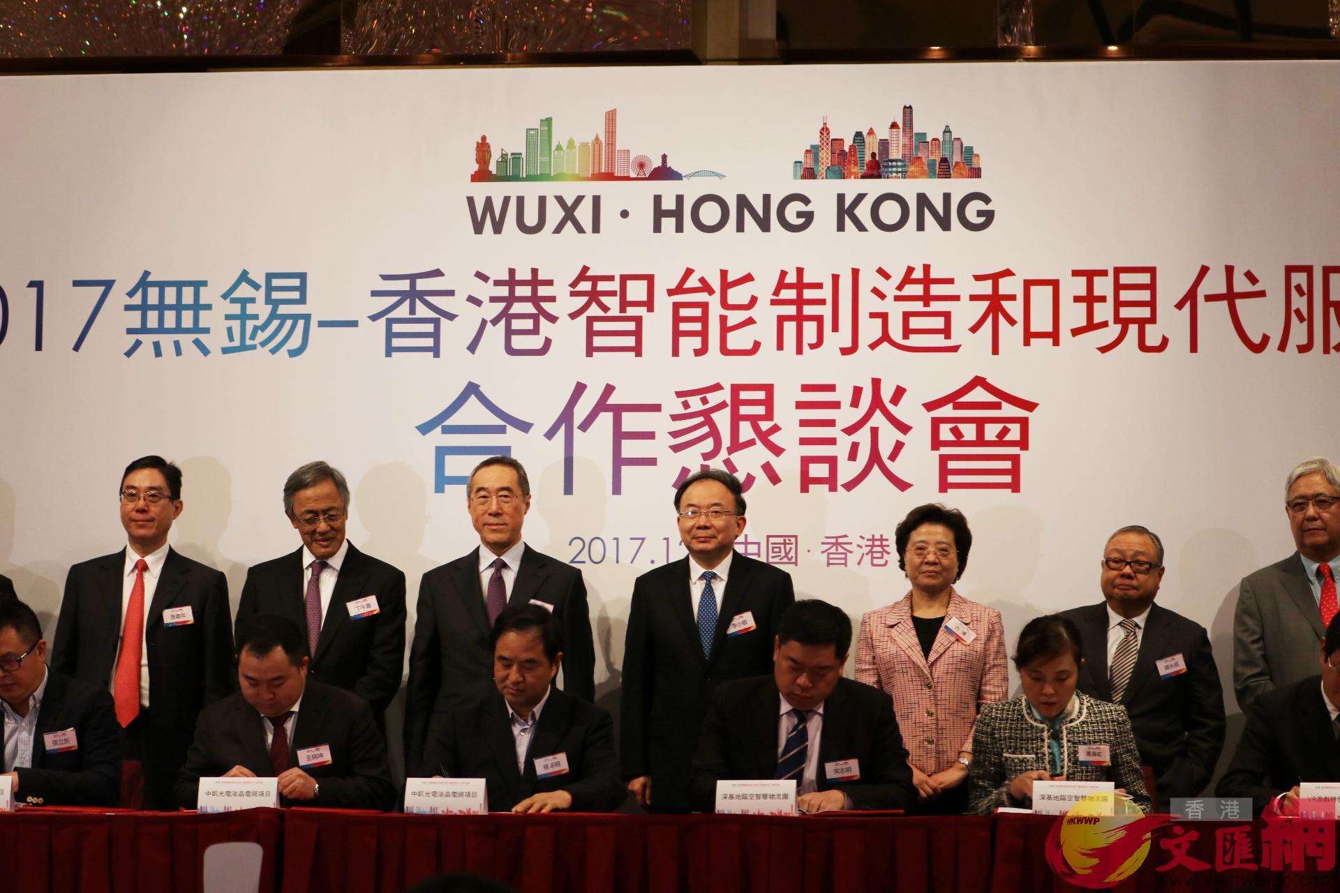 無錫香港項目簽約儀式