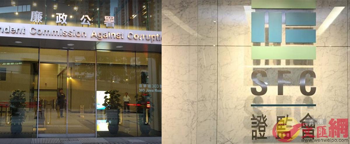 香港廉政公署與證監會聯合行動。(網上圖片)