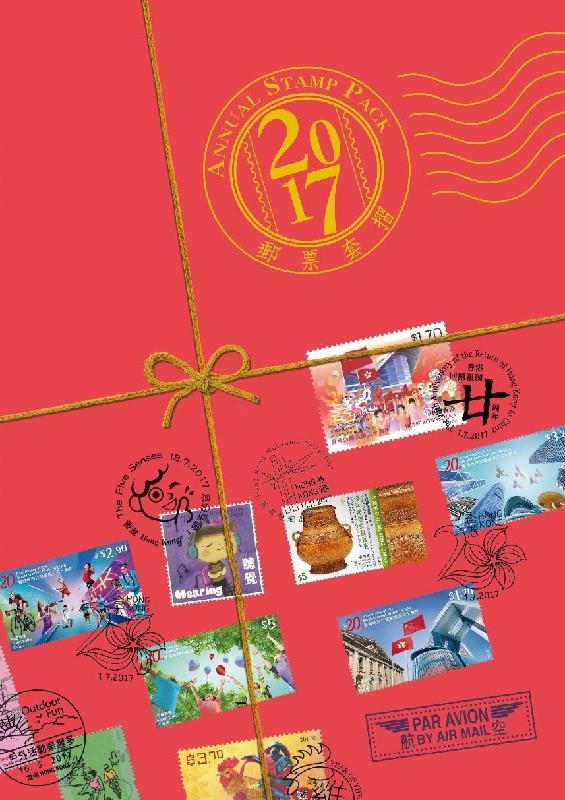 2017年珍貴郵票冊與套摺下周二推出