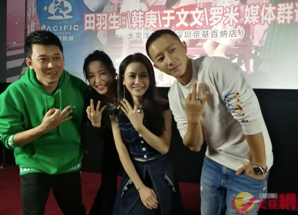 《前任3:再見前任》主創們在深圳路演(李望賢 攝)