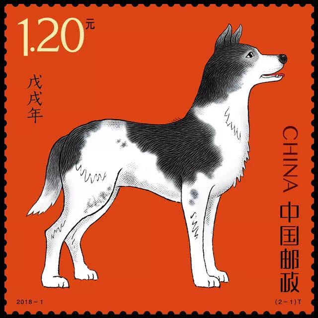 《戊戌年》特種郵票圖案1「犬守平安」(網絡圖片)