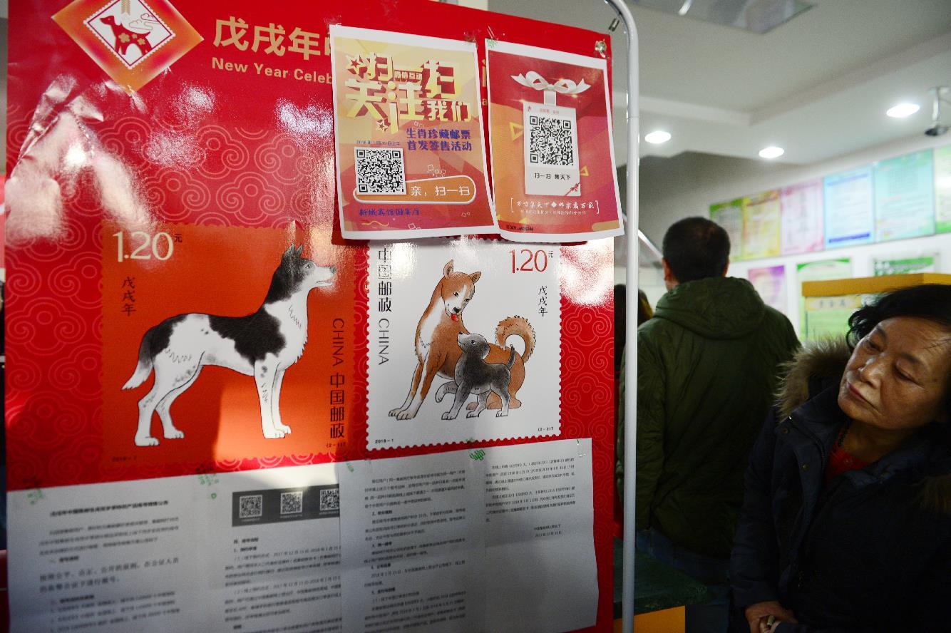 呼和浩特一集郵專賣店內,民眾關注《戊戌年》生肖狗郵票