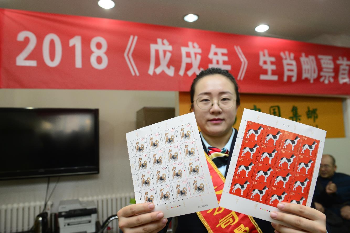 郵政工作人員展示《戊戌年》生肖狗郵票