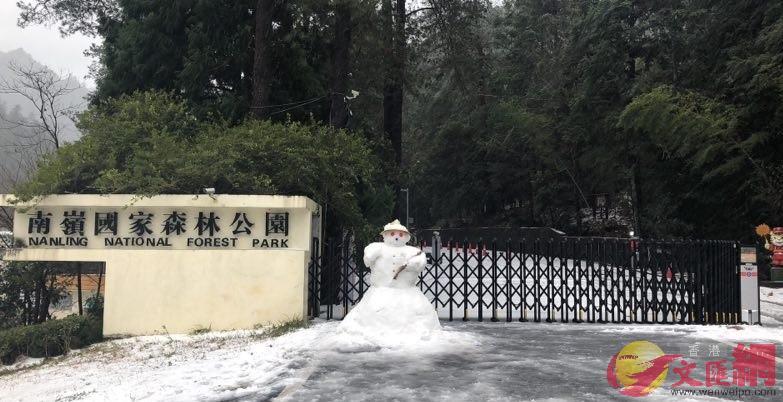 韶關南嶺國家森林公園門口堆起雪人(韶關天氣微博)