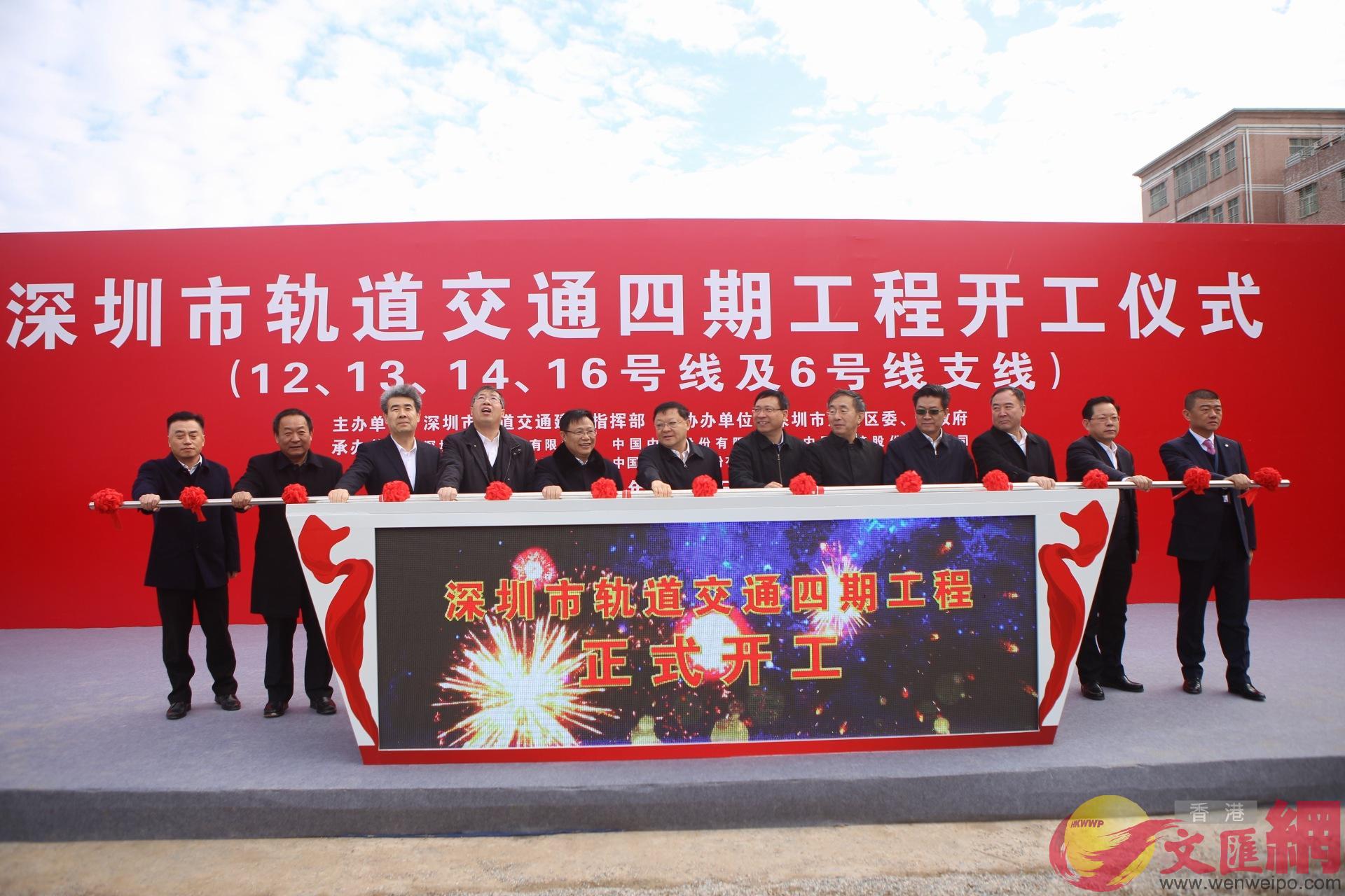 深圳市軌道交通四期工程10日正式開工。