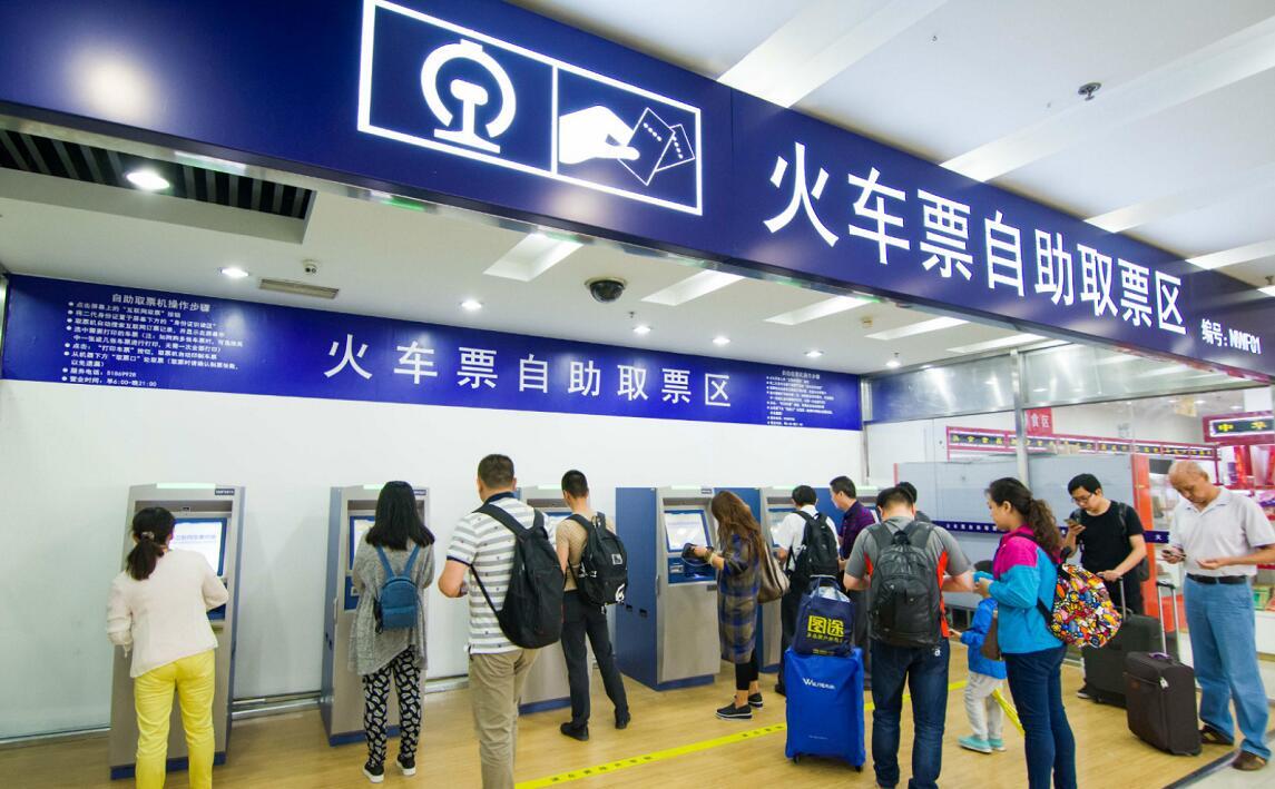 北京西站近日在8台自助售票設備上加裝專用證件識讀模塊(資料圖片)