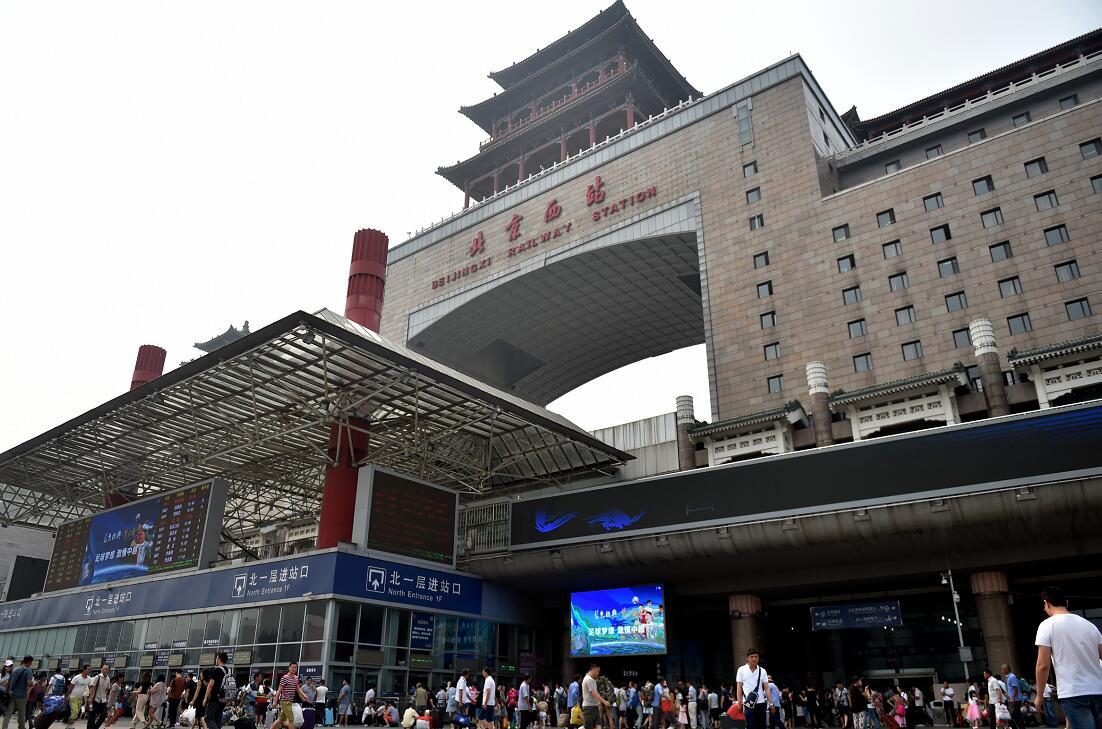 旅客進出北京西站(新華社資料圖片)