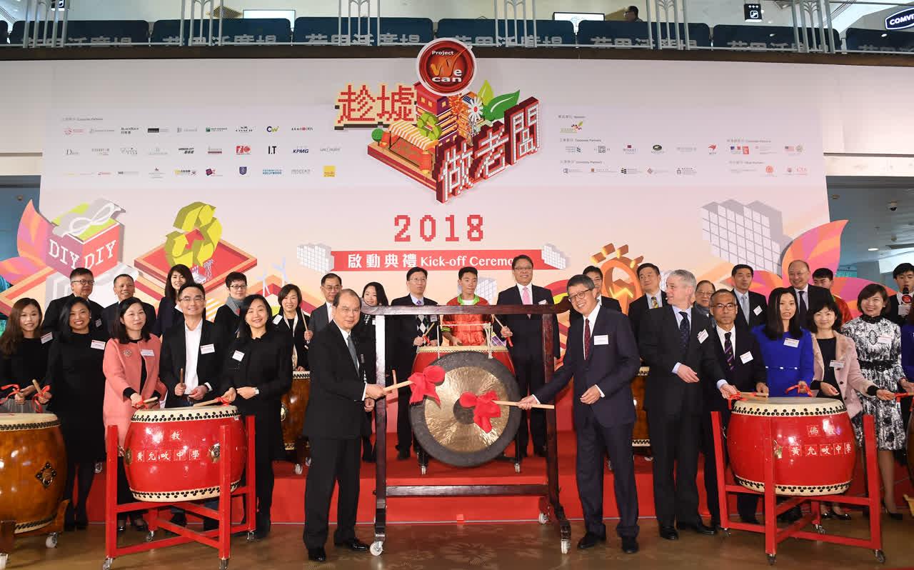 張建宗(前排左六)和「學校起動」計劃委員會主席吳天海(前排右六)主持鳴鑼儀式