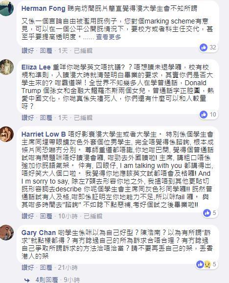 大批網友及學生怒斥學生會粗暴行為 (FB截圖)
