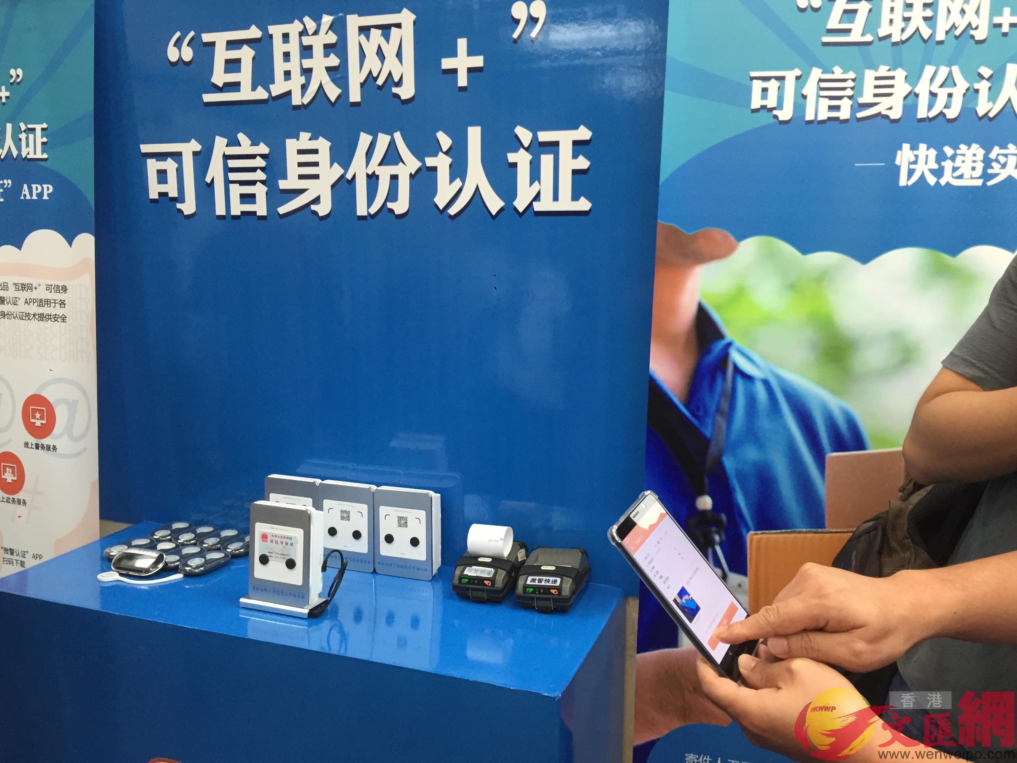 廣東推出「互聯網+可信身份認證」服務平台,通過「刷臉」即可查詢港澳簽注。(記者方俊明攝)
