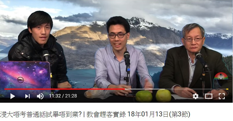 1月13日,社民連創辦成員之一的浸大宗教及哲學系高級講師陳士齊(右)在「佔領」前曾邀請陳樂行(中)出席他的網台節目,污衊浸大的普通話考試製度