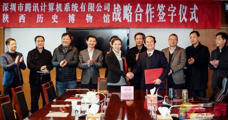 騰訊公司與陝西曆史博物館簽署戰略合作協議(陝西傳真)