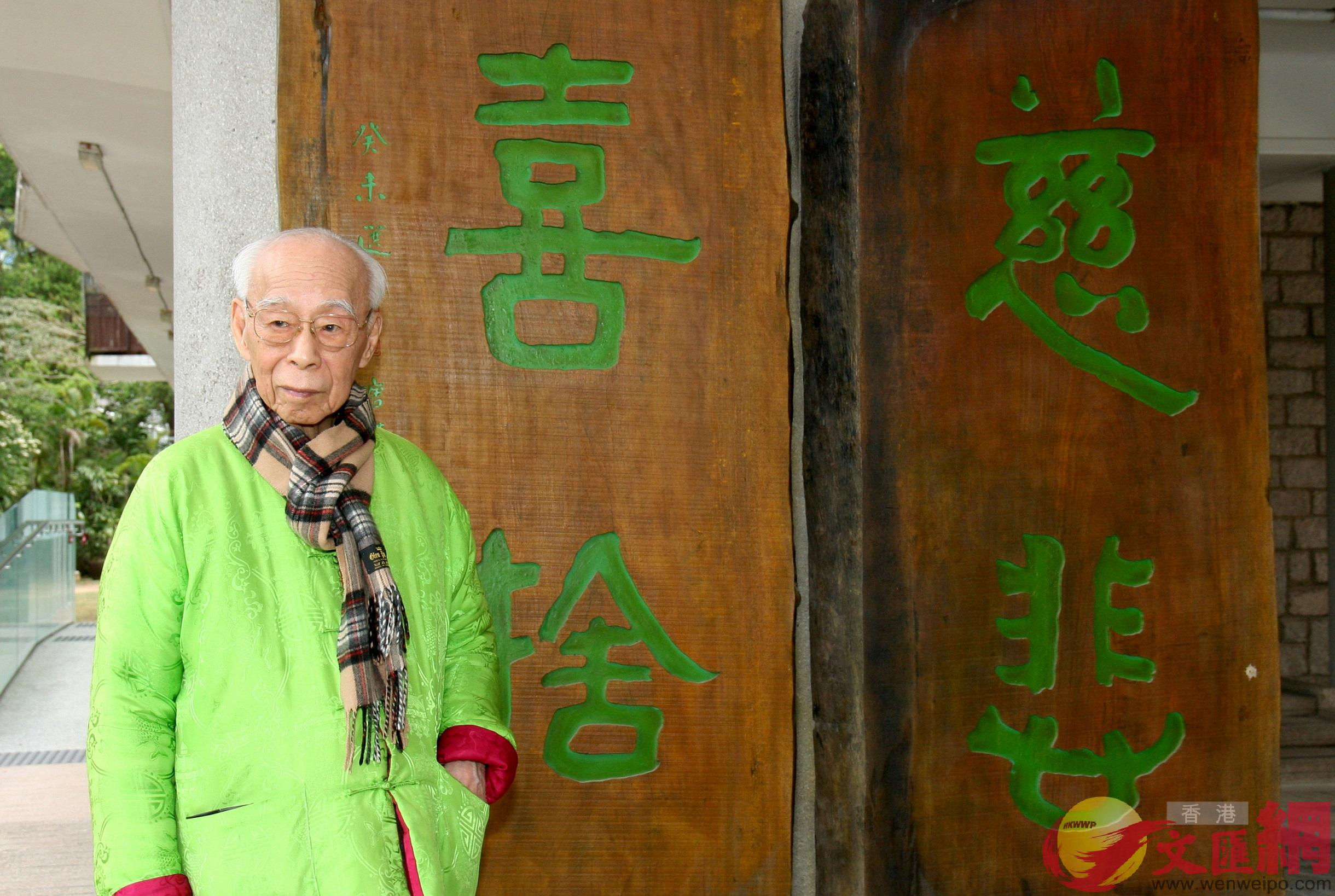 林鄭:饒公是香港和世界學術藝術界瑰寶